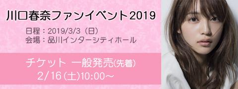 川口春奈ファンイベント2019